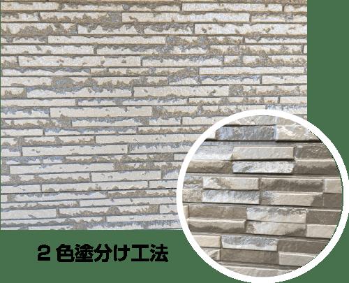 サイディング壁2色塗分け工法|春日井市にある家の塗替え専門【外壁塗装・屋根塗装】グッドペインター