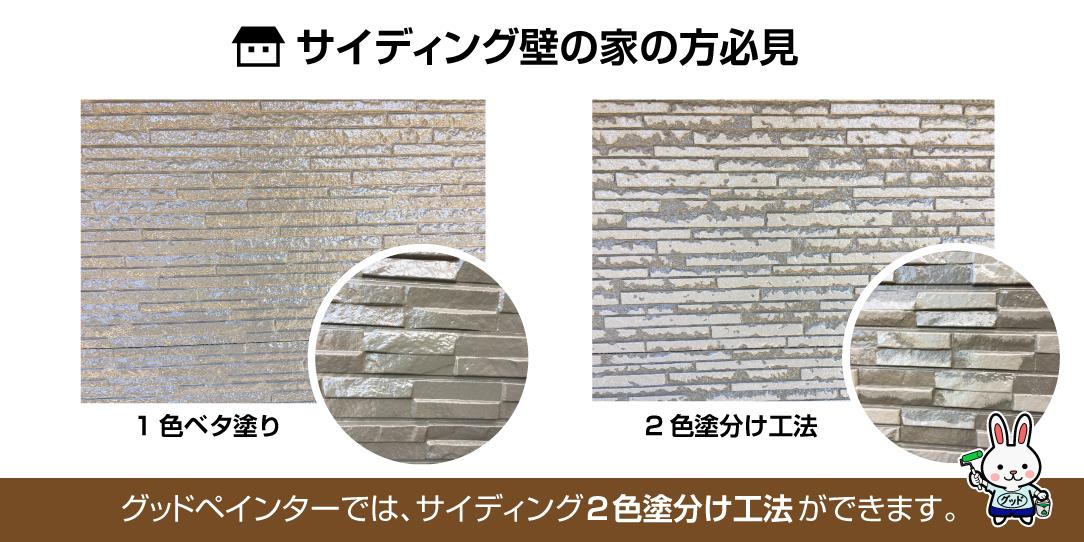 |春日井市にある家の塗替え専門【外壁塗装・屋根塗装】グッドペインター
